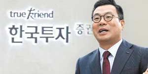 """""""[오늘Who] 정일문, '김남구 신뢰'에 한국투자증권 최대실적으로 화답"""