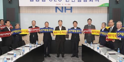 """농협중앙회 4월 총선 '중립' 결의, 허식 """"청렴한 농협 구현"""""""