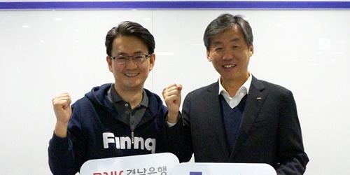 하나금융 '핀크', BNK경남은행과 마이데이터 기반 대출서비스 제휴