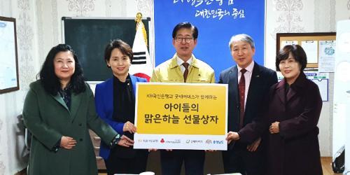 """""""KB국민은행, 굿네이버스와 취약계층에 '코로나19' 예방선물 제공"""