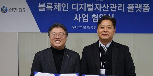 """""""신한DS, 한컴위드와 협력해 블록체인 자산관리 플랫폼 개발"""