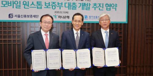 하나은행, 서울 및 경기 신용보증재단과 모바일 보증부대출 개발 협력