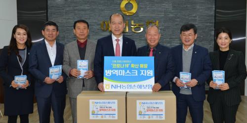 """""""NH농협손해보험 지역농협에 마스크 전달, 최창수 """"예방 지원"""