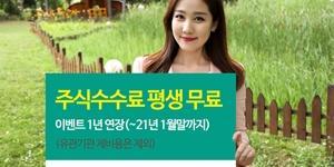 """""""NH투자증권, 국내주식 위탁수수료 평생 무료행사 1년 더 연장"""