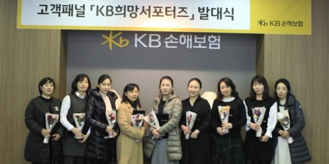 """""""KB손해보험, 고객패널 'KB희망서포터즈' 14기 발대식 개최"""