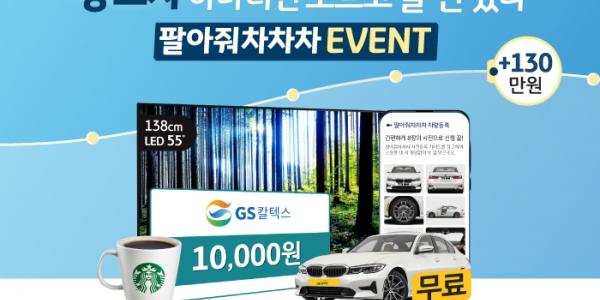 """""""KB캐피탈, KB차차차 '팔아줘차차차' 고객 이벤트 3월 말까지 진행"""