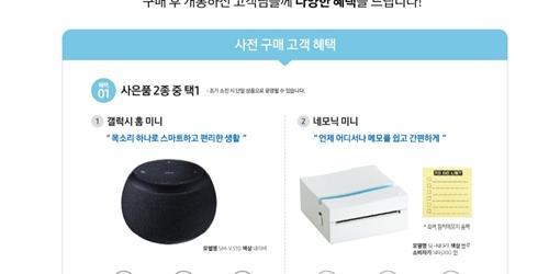 """""""삼성전자가 갤럭시홈미니를 갤럭시S20 사은품으로 내건 까닭"""