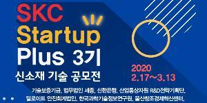 """SKC, 신소재 기술 공모플랫폼 '스타트업 플러스' 3기 모집"