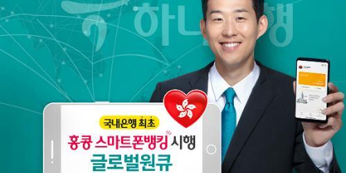 하나은행, 스마트폰뱅킹앱 '글로벌원큐'를 홍콩에도 선보여