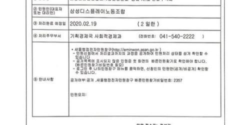 """""""삼성디스플레이 노조 공식 출범, 공동위원장에 김정란 이창완"""