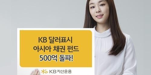 """""""KB자산운용 'KB달러표시 아시아채권펀드' 설정액 500억 넘어서"""