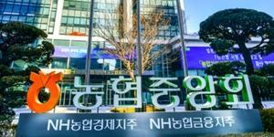 """""""농협 서울 경기 제외 하나로마트서 마스크 판매, 이성희"""