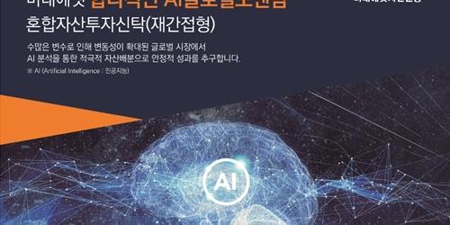 """""""미래에셋자산운용, 인공지능으로 글로벌 자산에 투자하는 펀드 내놔"""
