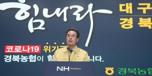 이성희, 대구경북 찾아 농협의 코로나19 피해와 대응상황 점검