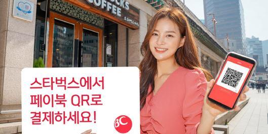 """""""BC카드, 국내 스타벅스 매장에 '페이북 QR결제서비스' 적용"""