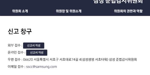 """삼성 준법감시위 홈페이지 열어, 김지형 """"준법경영의 이정표"""""""