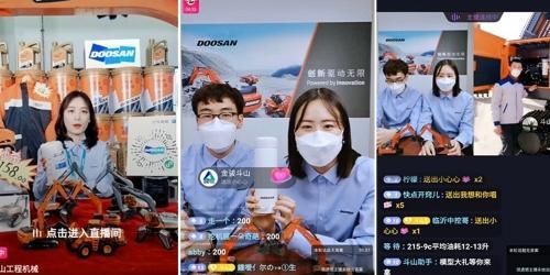 """""""두산인프라코어, 중국에서 디지털기술 활용한 비대면 마케팅 강화"""