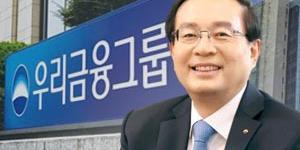 """""""우리금융지주 주총에서 손태승 회장 연임, 국민연금 '반대' 영향 미미"""