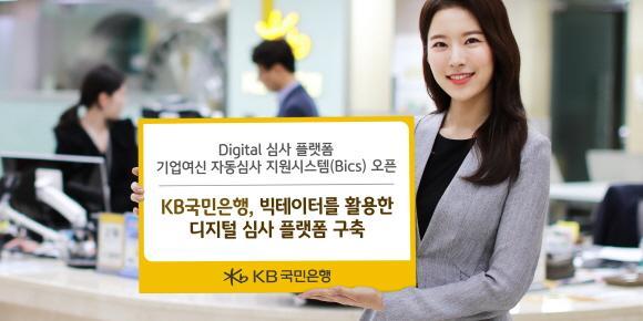 """""""KB국민은행, 빅데이터 활용한 기업여신 자동심사 지원시스템 선보여"""