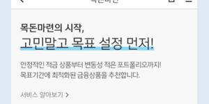 """""""신한은행, 모바일앱 '쏠'에서 목돈 마련서비스 개편해 선보여"""
