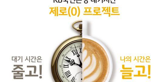 """KB국민은행, 디지털서비스 이용고객 대상 6월 말까지 경품행사"
