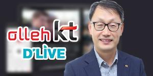 """""""KT 유료방송 '불안한 1위', 구현모 딜라이브 인수로 다시 눈 돌리나"""