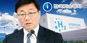 채희봉, 가스공사 멀리 보고 실적부담에도 수소사업 투자 늘려