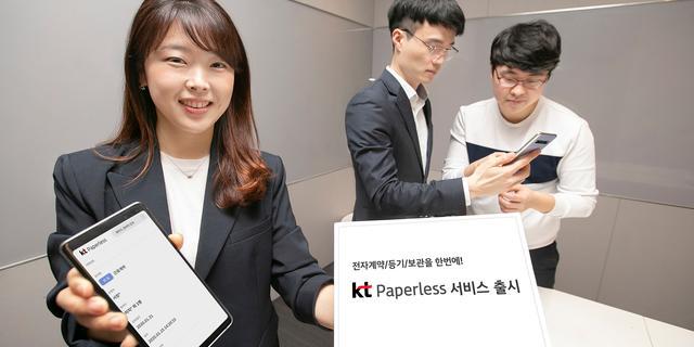 """KT, 블록체인 기반 전자문서 관리 플랫폼 'KT 페이퍼리스' 내놔"