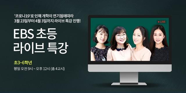 """""""이통3사 IPTV도 초중고 학생 개학 전까지 EBS 라이브 특강 방영"""