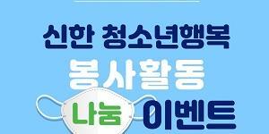 """""""신한은행, 청소년 600명 모집해 면마스크 제작기증하는 봉사활동"""