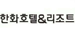 """""""한화호텔앤드리조트, 코로나19 위기에 4월 한 달 유급휴직 실시"""