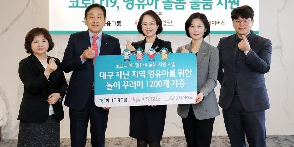 """""""하나금융 대구 가정에 영유아 놀이물품 지원, 김정태"""