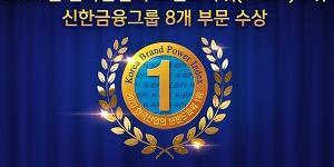 """""""신한금융 계열사, 한국 브랜드 파워 조사에서 8개 부문 1위에 올라"""
