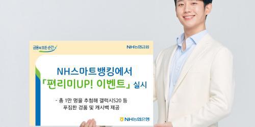"""""""NH농협은행, NH스마트뱅킹 이용고객 대상 4월 말까지 경품행사"""