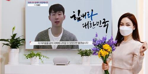 """""""SK브로드밴드, 문화체육관광부와 함께 코로나19 극복 캠페인 진행"""