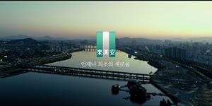 """""""삼성물산, 도시정비 수주시장 복귀하며 래미안 브랜드 알리기 적극"""