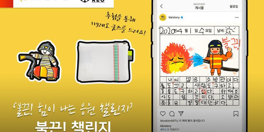 """KB손해보험, 소방공무원 응원하는 '불끈! 챌린지' 캠페인 진행"