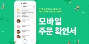 """""""SSG닷컴, 종이 주문확인서를 모두 '모바일'로 바꿔 환경보호"""