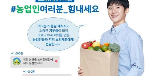 """""""NH농협은행 댓글 남기면 기부금 적립, 손병환 """"농축산물 소비촉진"""