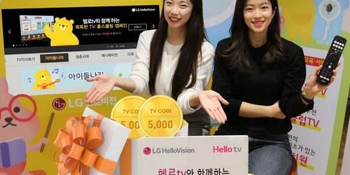 """""""LG헬로비전, 홈스쿨링 위해 '아이들나라' 활용 돕는 캠페인 진행"""
