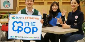 """GS리테일, 온오프라인 통합 멤버십 '더 팝' 5월1일 선보여"
