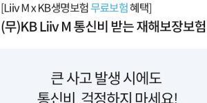 """""""KB국민은행, 리브엠 가입고객에 통신비 보장보험을 무료로 제공"""