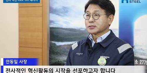 """""""현대제철 혁신 본격 추진, 안동일"""