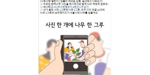 """""""KB국민카드, 서울시와 SNS 통한 나무심기 캠페인을 4월 말까지 진행"""
