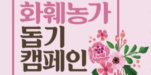 """""""농협경제지주 공영홈쇼핑과 화훼농가 돕기, 장철훈"""