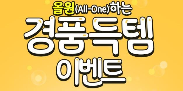"""NH농협은행, '올원뱅크' 고객 대상 5월 말까지 경품 이벤트"