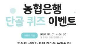 """NH농협은행, NH스마트뱅킹과 올원뱅크에서 4월 말까지 퀴즈 이벤트"