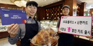 """""""LG유플러스, 신한카드와 손잡고 소상공인 맞춤 제휴카드 내놔"""