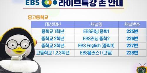 """""""KT스카이라이프 EBS 특강 편성,"""