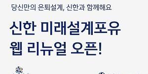 """""""신한은행, '미래설계포유' 웹을 연금상품과 은퇴설계 중심으로 개편"""